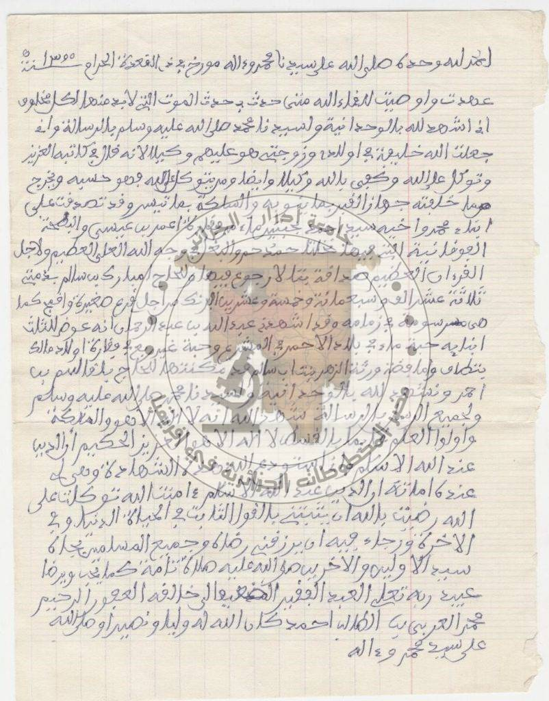 وصية الشيخ محمد العربي بن الطالب أحمد لأبنائه وورثته بعد وفاته