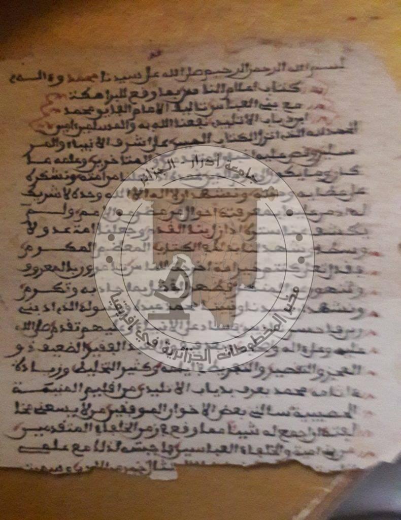 """الصفحة الأولى من مخطوط """"إعلام الناس بما وقع للبرامكة مع بني العباس"""" لمؤلف الشيخ محمد بن دياب الأتليدي"""