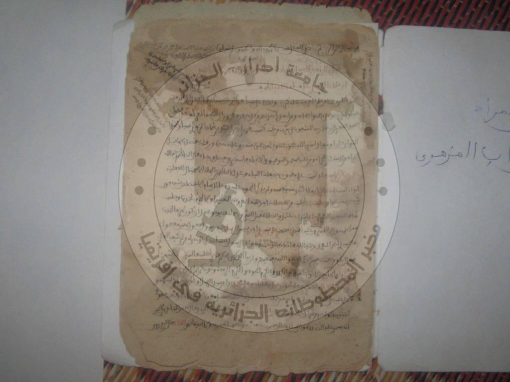 """الصفحة الأولى من مخطوط """" نيل المراد من لامية ابن المجراد """" للشيخ سيدي محمد بن أُبَّ المُزَّمِّري1160هـ"""