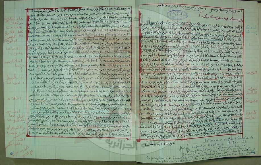 """الصفحة الأولى والثانية من مخطوط """" البسيط في أخبار تمنطيط """" للشيخ سيدي محمد الطيب بن الحاج عبد الرحيم التمنطيطي"""