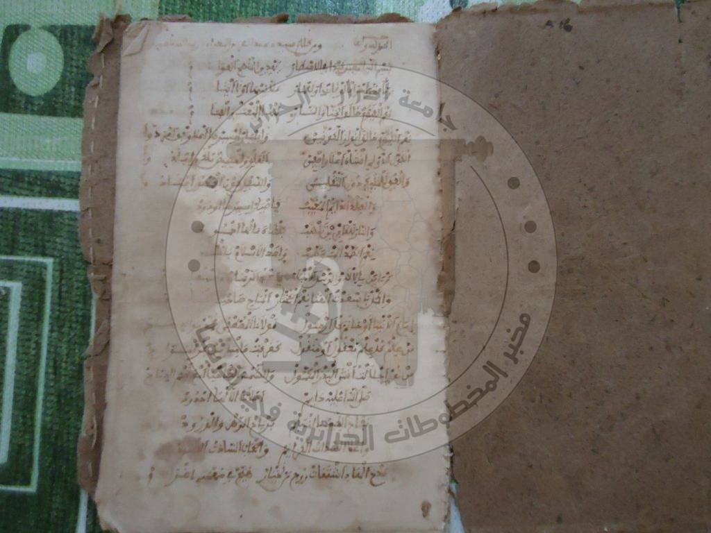 الصفحة الأولى من مخطوط قصيدة منسوبة للشيخ  الشاعر سيدي لخضر بن خلوف