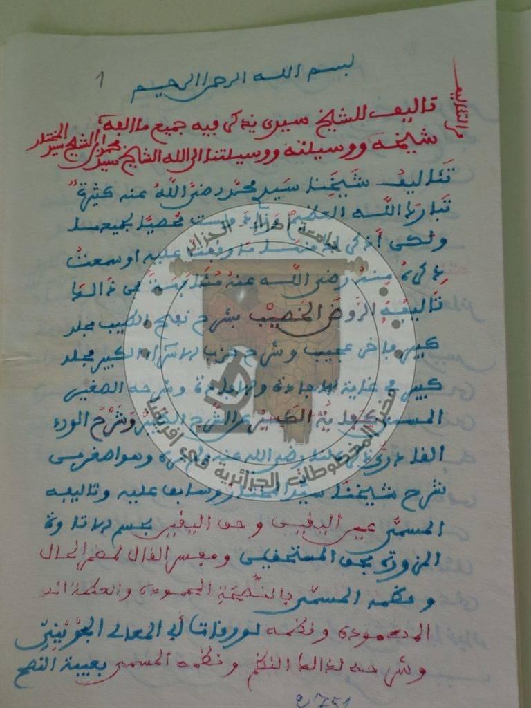 """الصفحة الأولى من مخطوط :"""" تآليف الشيخ سيدي محمد بن سيدي المختار"""" للشيخ سيدي أحمد بن عبد العزيز الحسني"""